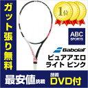 【技術DVDプレゼント】バボラ ピュアアエロ ライト(270g)ウージニー・ブシャールモデル(101279)
