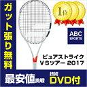 【技術DVDプレゼント】バボラ ピュアストライクVS ツアー 2017(101281)