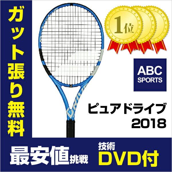 [ラケット]バボラ ピュアドライブ 2018(101334/101335)