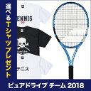 バボラ ピュアドライブ チーム 2018(285g)(101338/101339)