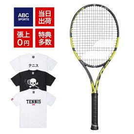 【4%OFF !クーポン発行中】バボラ ピュアアエロ VS 2020(Babolat PURE AERO VS)305g (101421) 硬式テニスラケット