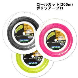 【火-木は4%OFFクーポン】[ガット]ヨネックス ロールガット ポリツアープロ(200m)(102rptp)