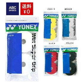 【メール便送料無料】ヨネックス ウェットスーパーグリップテープ(YONEX SUPER GRAP)30本入り AC102EX-30 硬式テニス オーバーグリップテープ (g-supergrap-30wt)
