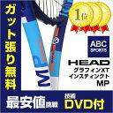 【技術DVDプレゼント】ヘッド グラフィンXT インスティンクト MP 2015(230505)