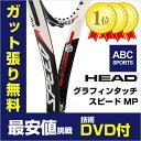 【技術DVDプレゼント】ヘッド グラフィンタッチ スピード MP(231817)