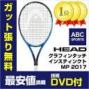 【技術DVDプレゼント】ヘッド グラフィンタッチ インスティンクト MP 2017(231907)