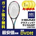 【技術DVDプレゼント】ヘッド ラケット グラフィンXT ラジカルMP リミテッド+シューズバッグ(232307)