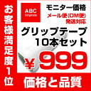(9/28までクーポンで1000円OFF)【モニター価格】ABCスポーツオリジナルス オーバーグリップテープ:ウェットタイプ(…