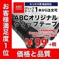 【モニター価格】ABCスポーツオリジナルスオーバーグリップテープ(白)10本セット