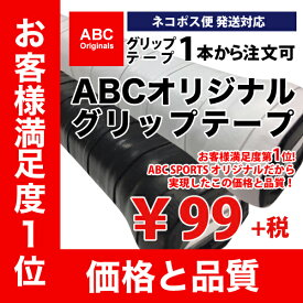 [全品クーポン使用で3%オフ][テニスアクセサリー](30日までポイント5倍)【モニター価格】ABCスポーツオリジナルス オーバーグリップテープ:ウェットタイプ(ネコポス便発送)
