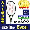 【技術DVDプレゼント】ヨネックス EZONE DR 100 (285g) 2016(ezdr12)