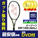 【技術DVDプレゼント】ヨネックス EZONE DR 100 (300g) 2016(ezdr13)