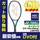 【技術DVDプレゼント】ヨネックス EZONE DR 100(300g) ブルー 2016(ezdr13)