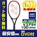 【技術DVDプレゼント】ヨネックス Vコア SV100 (300g) 2017(vcsv1030)