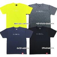 [ウェア]ABCオリジナルス「打って悔いなし」ロゴDRYTシャツヘザーチャコール×ホワイト(w-0040)