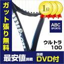 【技術DVDプレゼント】ウィルソン ウルトラ 100 2016(wrt72970)