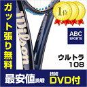 【技術DVDプレゼント】ウィルソン ウルトラ 108 2016(wrt72990)