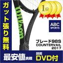 【技術DVDプレゼント】ウィルソン ブレード98S COUNTERVAIL(カウンターベール) 2017