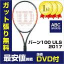 【技術DVDプレゼント】ウィルソン バーン100 ULS (260g)
