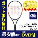 【技術DVDプレゼント】ウィルソン バーン100 COUNTERVAIL(カウンターベール) (300g)