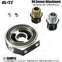 BLITZ ブリッツ オイルセンサーアタッチメント (Type-D) S2000 AP1/AP2 F20C/F22C 99/4〜09/9 (19236