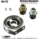 BLITZ ブリッツ オイルセンサーアタッチメント (Type-H) N-ONE JG1/JG2 S07A 12/11〜 (19242