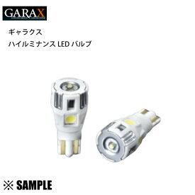 数量限定 在庫特価 GARAX ギャラクス ハイルミナンス LEDバルブ T16 レッド 2個入り ブレーキランプ/ハイマウントランプ (GL-T16-R
