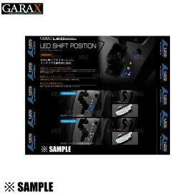 数量限定 在庫特価 GARAX ギャラクス シフトポジションランプ ブルー 200系 ハイエース TRH/KDH/200 (HA2-SPI-B
