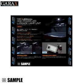 数量限定 在庫特価 GARAX ギャラクス LEDラゲージランプ  アルファード/ヴェルファイア AGH/GGH/ANH/20W/30W (LRL-T-A