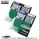 正規品 HKS エッチケーエス スーパーパワーフロー 交換用 フィルター グリーン φ200 乾式3層 1個 (70001-AK022