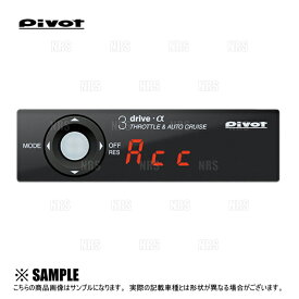PIVOT ピボット 3-drive α-C & ハーネス WAKE (ウェイク) LA700S/LA710S KF H26/11〜 AT/CVT (3DA-C/TH-2A/BR-1