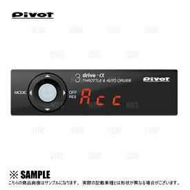 PIVOT ピボット 3-drive α (アルファ) & ハーネス ステップワゴン/スパーダ RK1/RK2/RK5/RK6 R20A H21/10〜H24/3 AT/CVT (3DA/TH-4A/BR-2