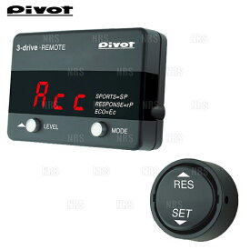 PIVOT ピボット 3-drive REMOTE & ハーネス デミオ DE3AS/DE3FS/DE5FS/DEJFS ZJ-VE/ZY-VE/P3-VPS H19/7〜 AT/CVT (3DR/TH-2A/BR-5