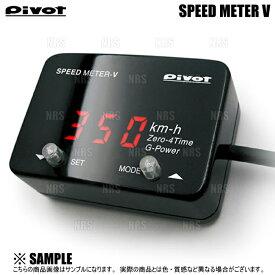 PIVOT ピボット SPEED METER V スピードメーターV NV350 キャラバン #E26 QR20DE/QR25DE/YD25DDTi H24/5〜 (SML-V