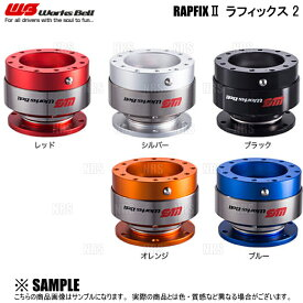 Works Bell ワークスベル RAPFIX ラフィックス2 レッド クイックリリースボス (RAPFIX2-RS