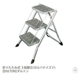 折りたたみ式 3段脚立(ガルバナイズド)【DULTON】ダルトン|脚立|ステップ台|踏み台|スツール|3段|コンパクト|収納|実用|安全|シンプル|おしゃれ|かわいい|デザイン|[メーカー直送品/同梱不可][