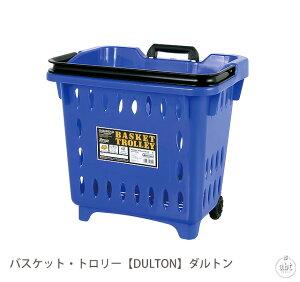 バスケット・トロリー【DULTON】ダルトン|トローリー|バスケット|ショッピングカート|買い物かご|キャスター付|アウトドア|キャンプ|ランドリー|洗濯|収納|シンプル|おしゃれ|かわいい|デザ