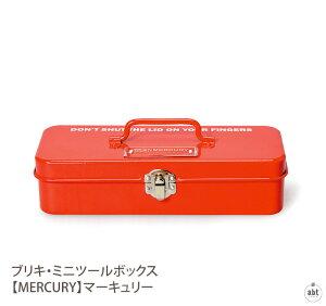 ブリキ・ミニツールボックス 【MERCURY】マーキュリー 道具箱 ペンケース 小物入れ 収納 ギフト プレゼント 贈り物 アメリカン雑貨 アメリカ雑貨 ヴィンテージ風 おしゃれ かわいい デザイン 
