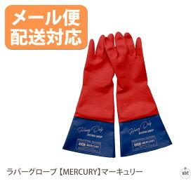 【メール便配送対応】ラバーグローブ 【MERCURY】マーキュリー|ゴム手袋|キッチン|ガーデニング|お掃除|ギフト|プレゼント|贈り物|アメリカン雑貨|アメリカ雑貨|ヴィンテージ風|おしゃれ|かわいい|デザイン|通販|楽天[メール便利用可]