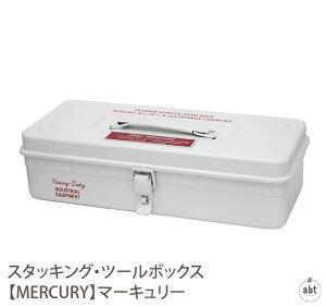 スタッキング・ツールボックス【MERCURY】マーキュリー 道具箱 工具入れ 小物入れ 収納 ギフト プレゼント 贈り物 アメリカン雑貨 アメリカ雑貨 ヴィンテージ風 おしゃれ かわいい デザイン 