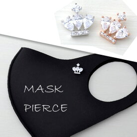 ニッケルフリー マスク アクセサリー マスクピアス マスクチャーム クラウン レディース 金属アレルギー マスクのおしゃれ