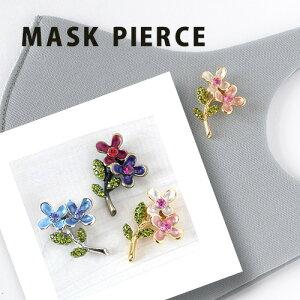 ニッケルフリー マスク アクセサリー マグネット マスクピアス 花 フラワー マスクチャーム レディース 金属アレルギー マスクのおしゃれ