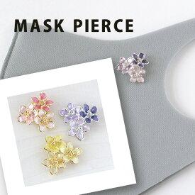 ニッケルフリー マスク アクセサリー 花 フラワー マスクピアス マスクチャーム レディース 金属アレルギー マスクのおしゃれ