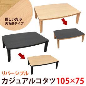 カジュアルコタツ R天板 長方形105×75こたつ コタツ ファッションこたつ 家具調こたつ 北欧 おしゃれ オシャレ リビングコタツ こたつテーブル