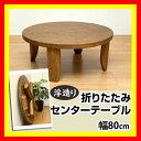 ちゃぶ台 折りたたみ 丸テーブル 折りたたみ テーブル 木製 ラウンドテーブル 80φ リビングテーブル 円卓 和 丸 子供…
