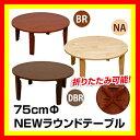 ちゃぶ台 折りたたみ 丸テーブル 折りたたみ テーブル 木製 ラウンドテーブル 75φ リビングテーブル 円卓 和 丸 子供…