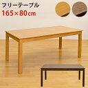 ★今夜20時-4H全品P5倍★フリーテーブル 165×80木製 角形 カウンターテーブル テーブル 北欧