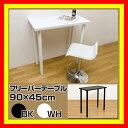 バーテーブル 90×45木製 角形 カウンターテーブル テーブル 激安挑戦中