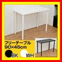 フリーテーブル 90×45木製 角形 カウンターテーブル テーブル 激安挑戦中