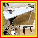 バーテーブル 120×45木製 角形 カウンターテーブル テーブル 激安挑戦中 10P01Oct16